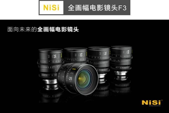 NiSi 全画幅电影镜头F3