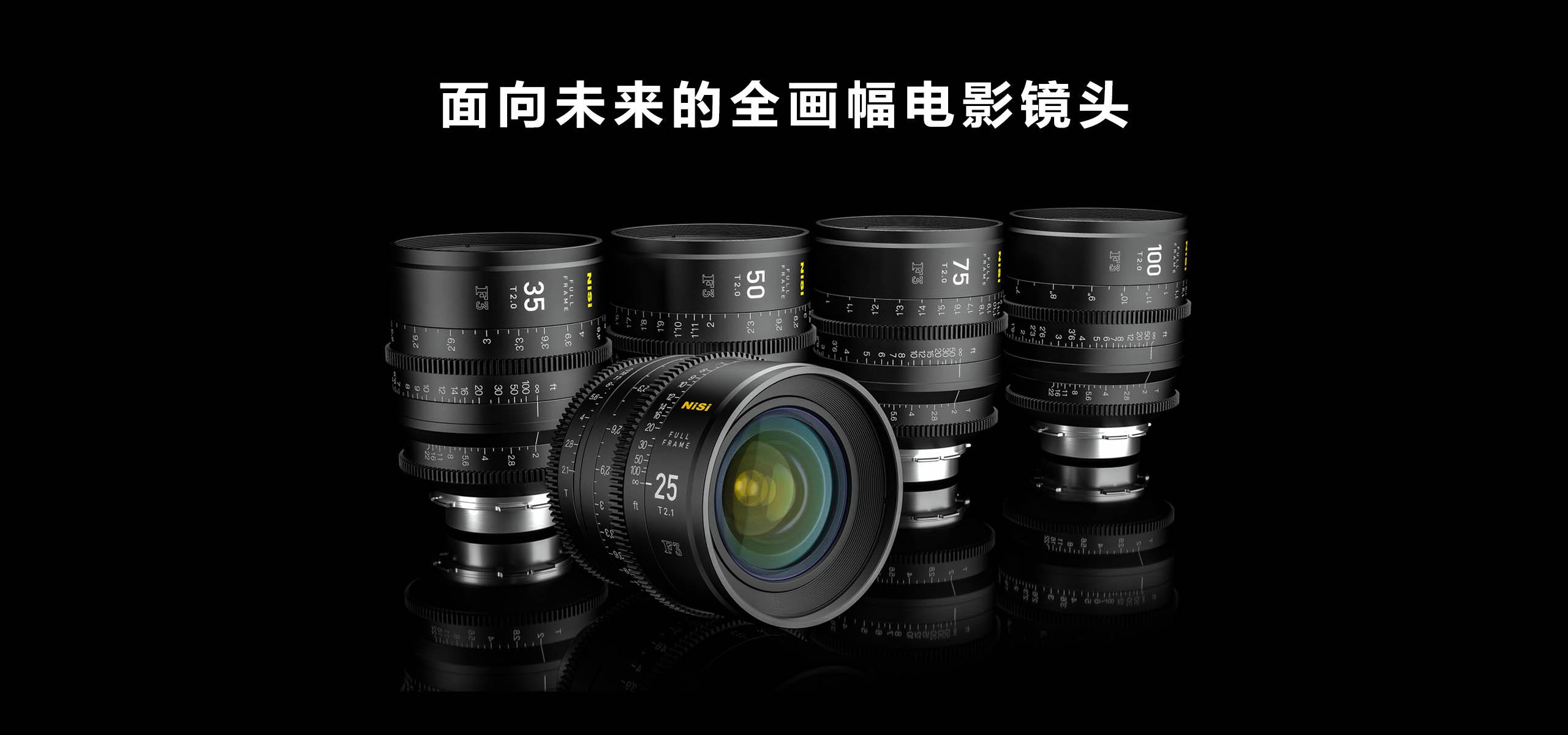 NiSi 全画幅电影镜头 F3 即将发布