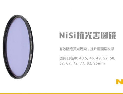 NiSi Natural Night抗光害圆镜全系列上线!轻松摆脱光害枷锁!