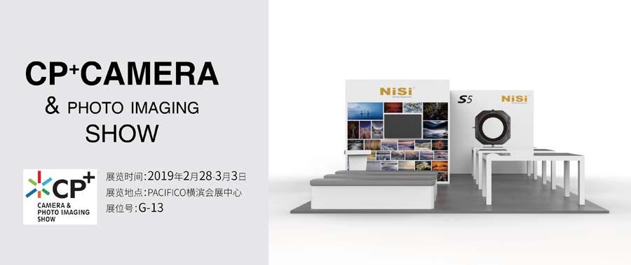▲2019日本CP+NiSi展位场景图