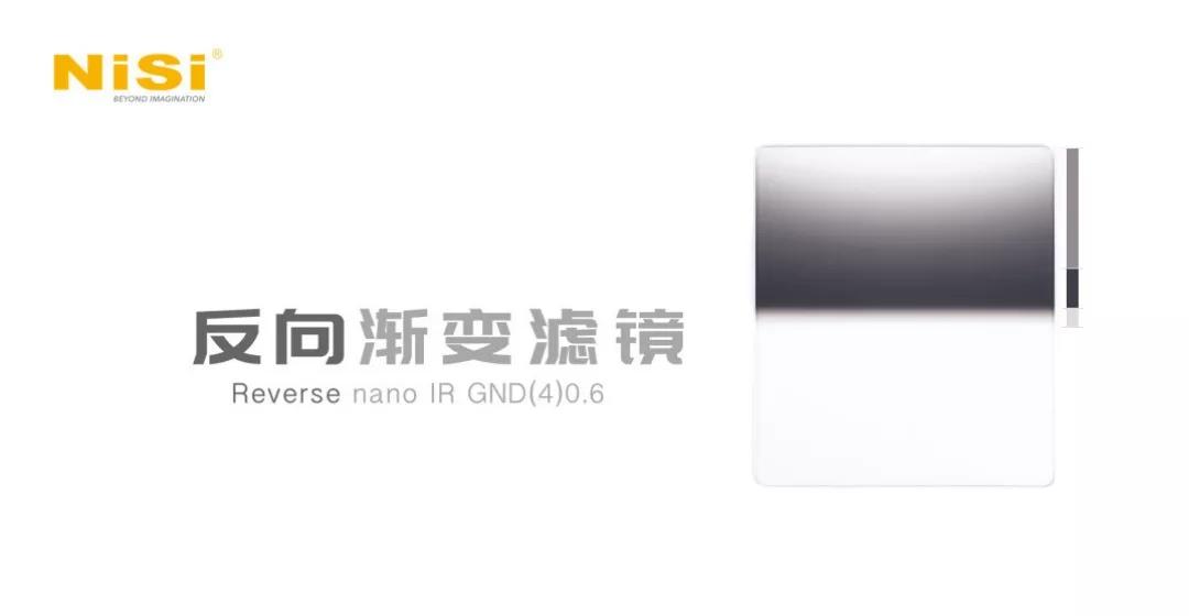 反向渐变镜Reverse GND4(0.6)