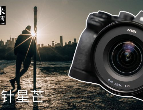 独特的十针星芒广角镜头!NiSi 15mmF4拍摄体验