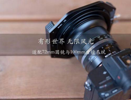 NISI 15mmF4镜头使用测评