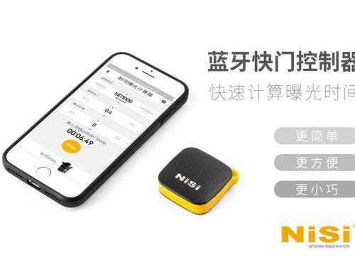 NiSi蓝牙快门控制器发售-快速计算曝光时间